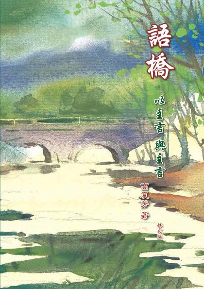語橋修訂版coverF