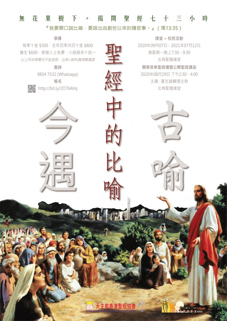 『古喻今遇――聖經中的比喻』