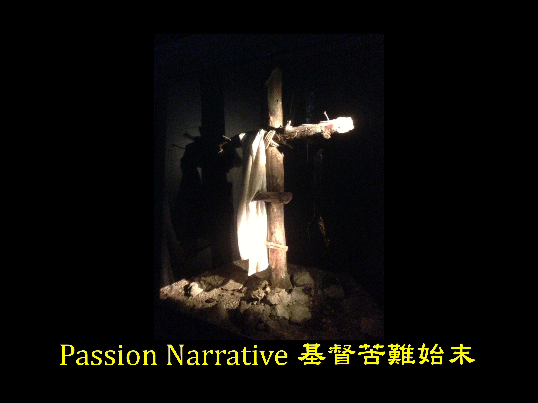 四福音所載耶穌基督的苦難