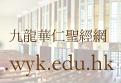 九龍華仁聖經網