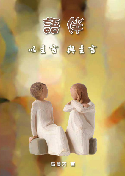 高夏芳修女2017年最新作品,即將出版!