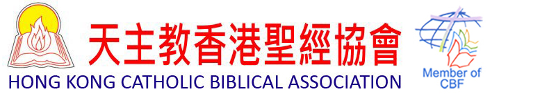 天主教香港聖經協會