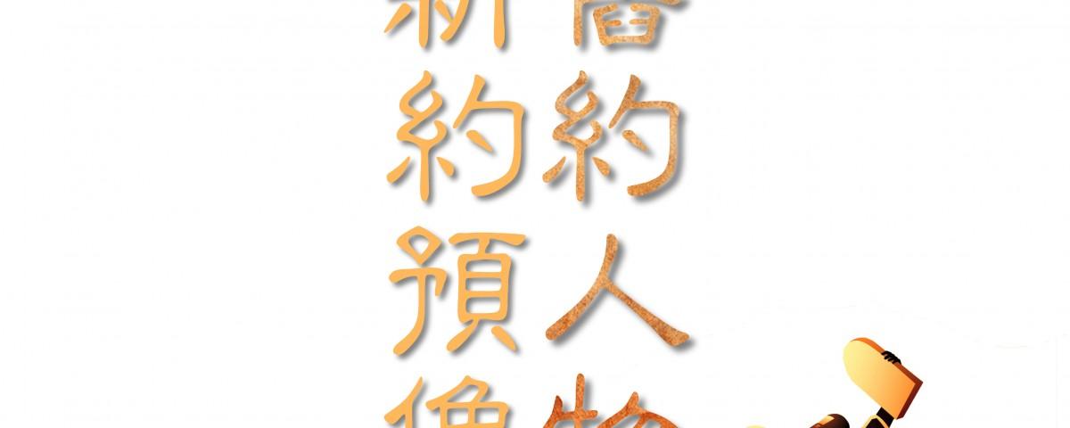 舊約人物poster-1_400RA3