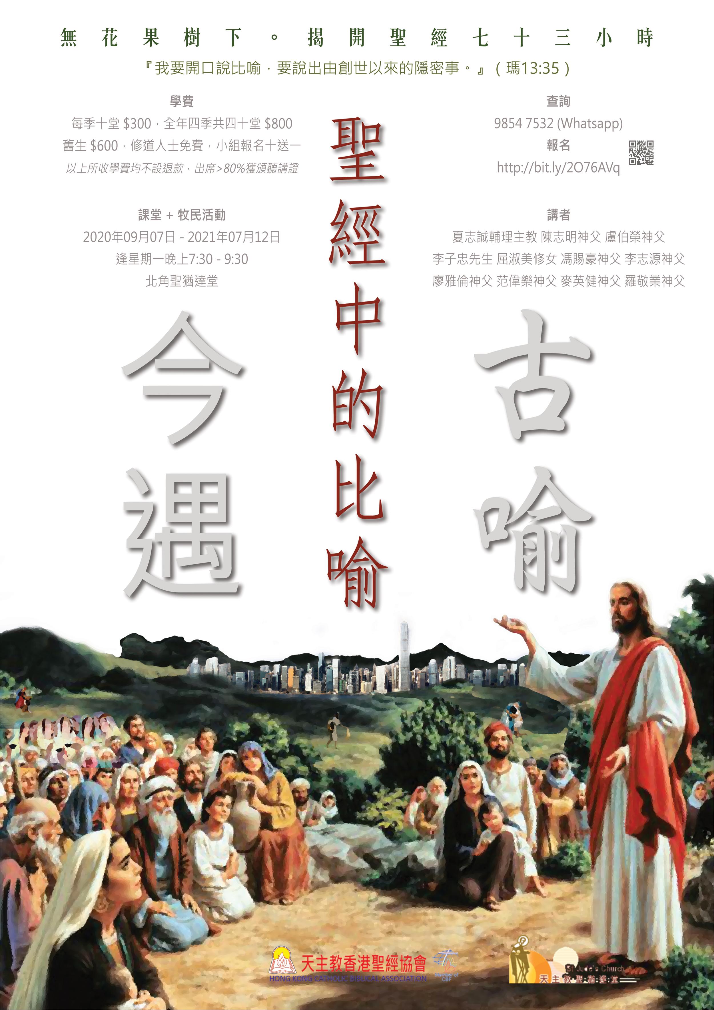 『古喻今遇――聖經中的比喻』網上報名