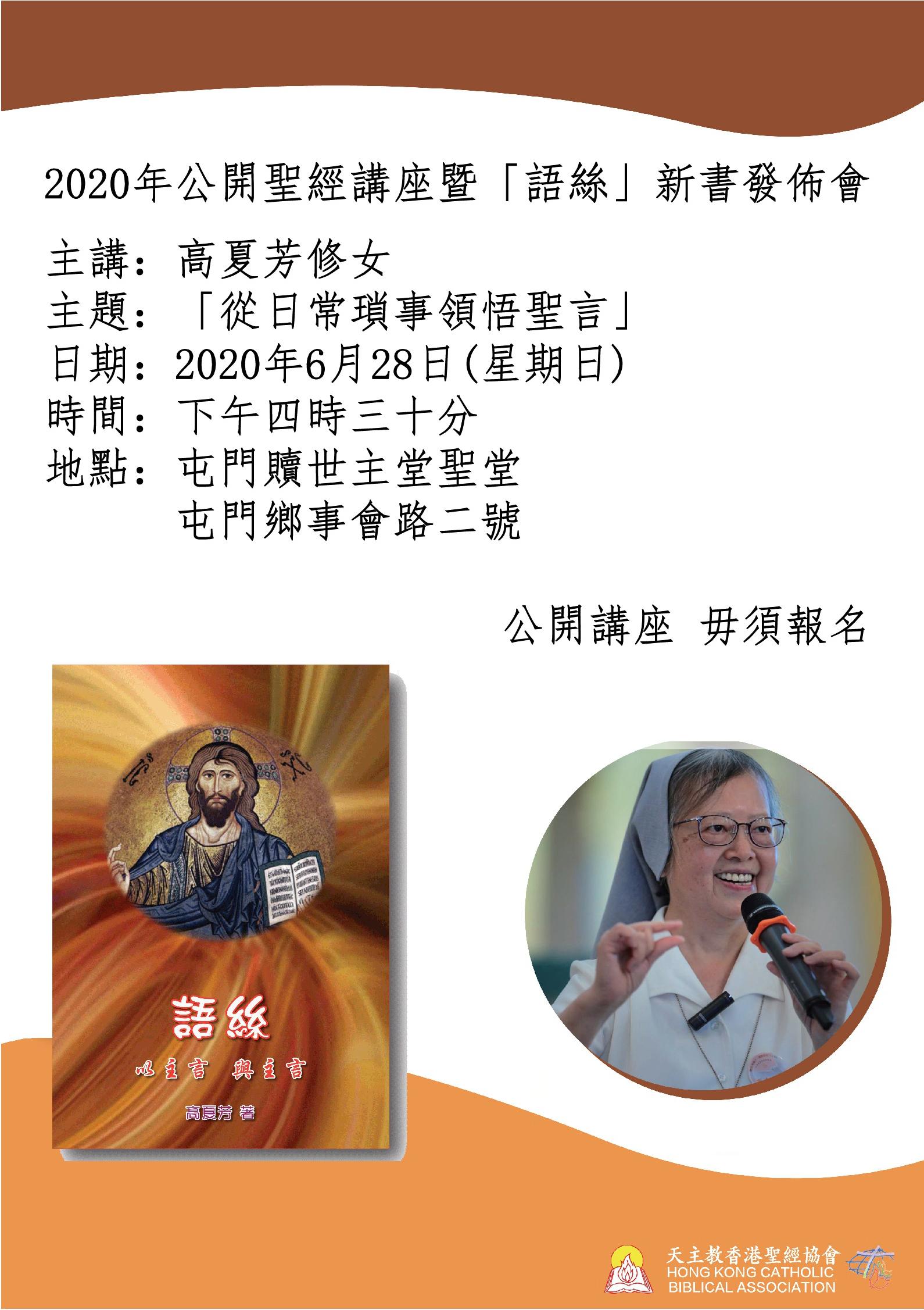 2020年公開聖經講座暨「語絲」新書發佈會