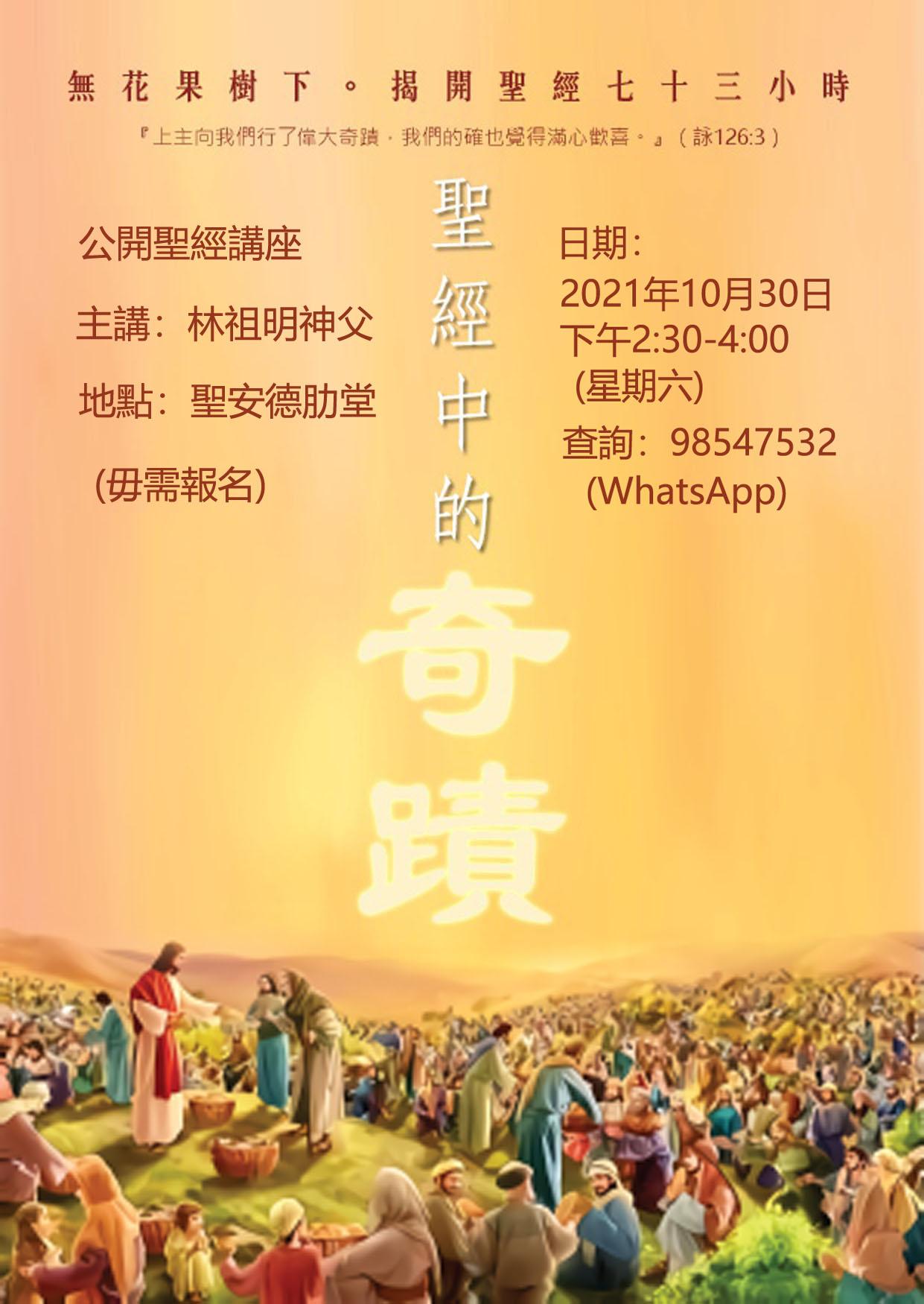 「公開聖經講座」林祖明神父主講
